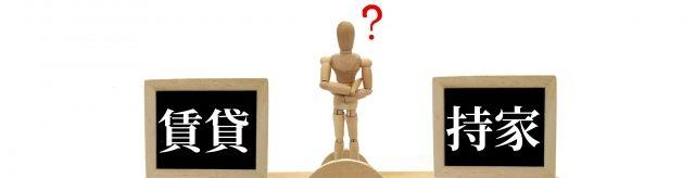 住宅を【購入する】VS【賃貸する】|結局どっちがいい?
